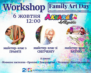 Workshop на Family Art Day